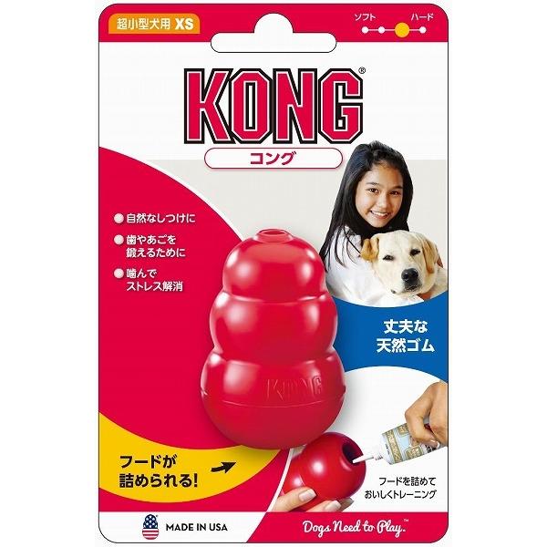 KONG コング XS