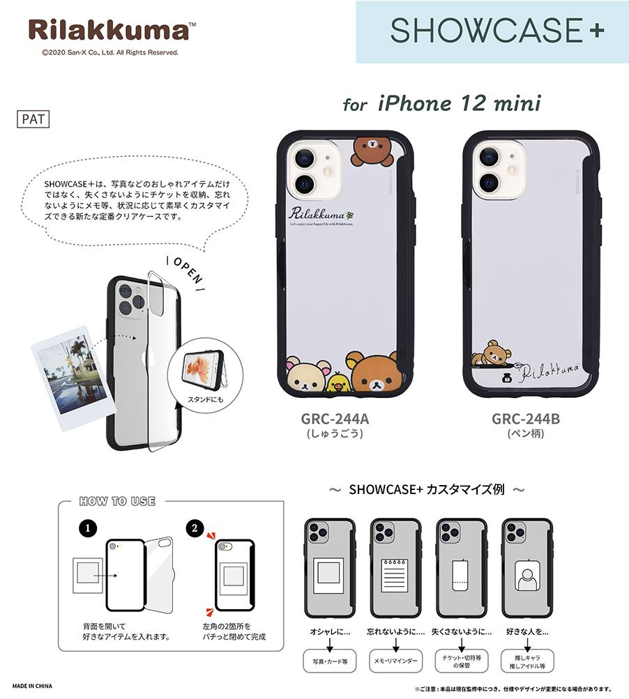 リラックマ SHOWCASE+ iPhone12 mini対応ケース