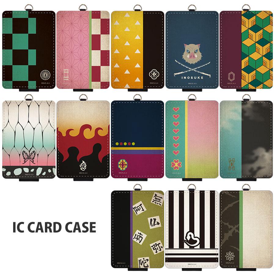 鬼滅の刃 ICカードケース
