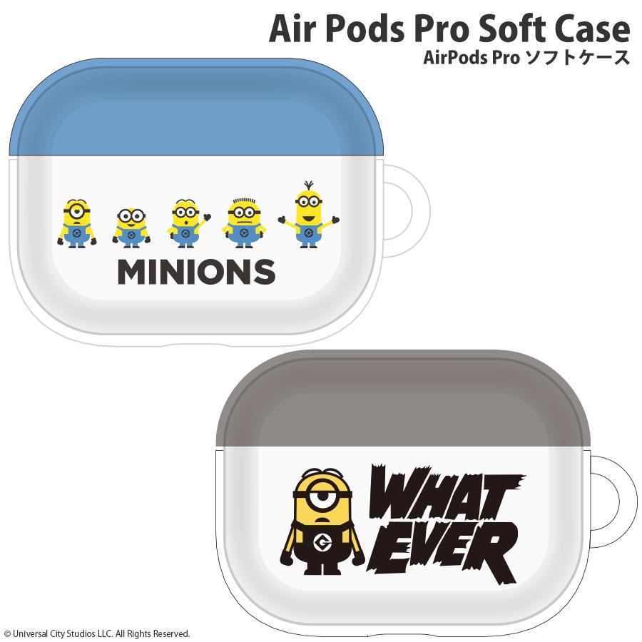 怪盗グルーシリーズ/ミニオンズ AirPods Pro ソフトケース