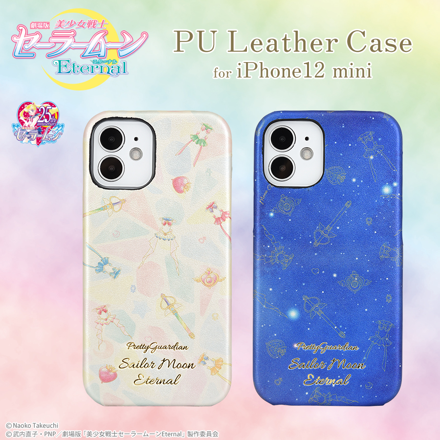 劇場版「美少女戦士セーラームーンEternal」iPhone12 mini対応 PUレザーケース