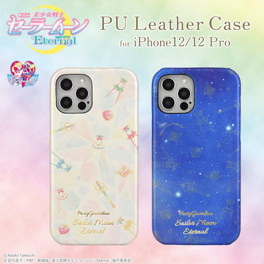 劇場版「美少女戦士セーラームーンEternal」iPhone12/12 Pro対応 PUレザーケース