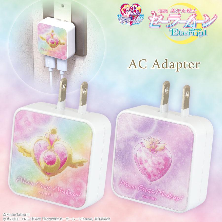 劇場版「美少女戦士セーラームーンEternal」 USB2ポート ACアダプタ