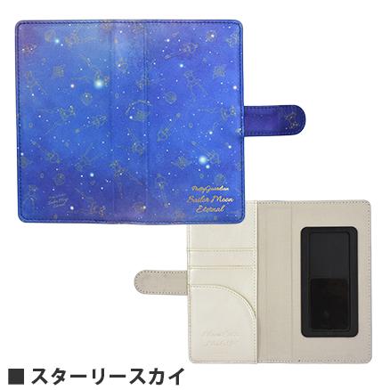劇場版「美少女戦士セーラームーンEternal」汎用手帳型スマートフォンカバー(M+)