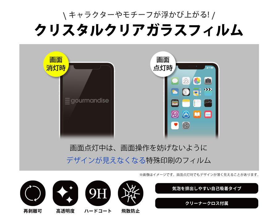 ピーナッツ iPhone12 mini対応 ガラススクリーンプロテクター