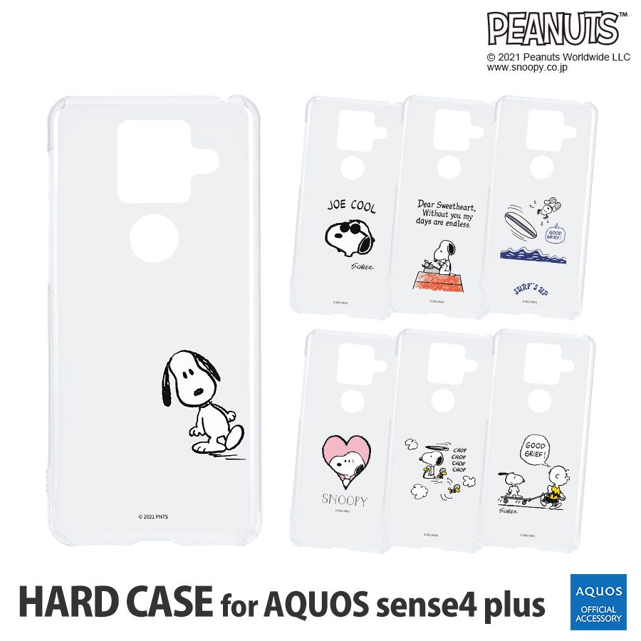 ピーナッツ SHARP AQUOS sense4 plus対応 ハードケース