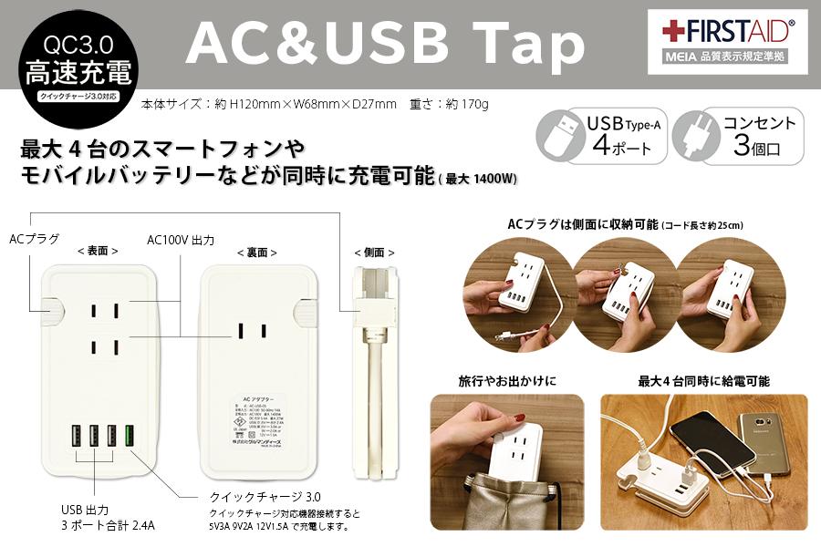 ポケットモンスター USBポート付きACタップ