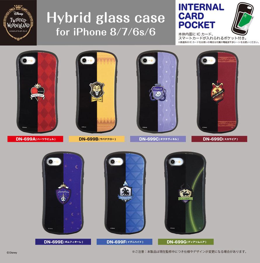 ディズニー ツイステッドワンダーランド  iPhone 8/7/6s/6対応 ハイブリッドガラスケース