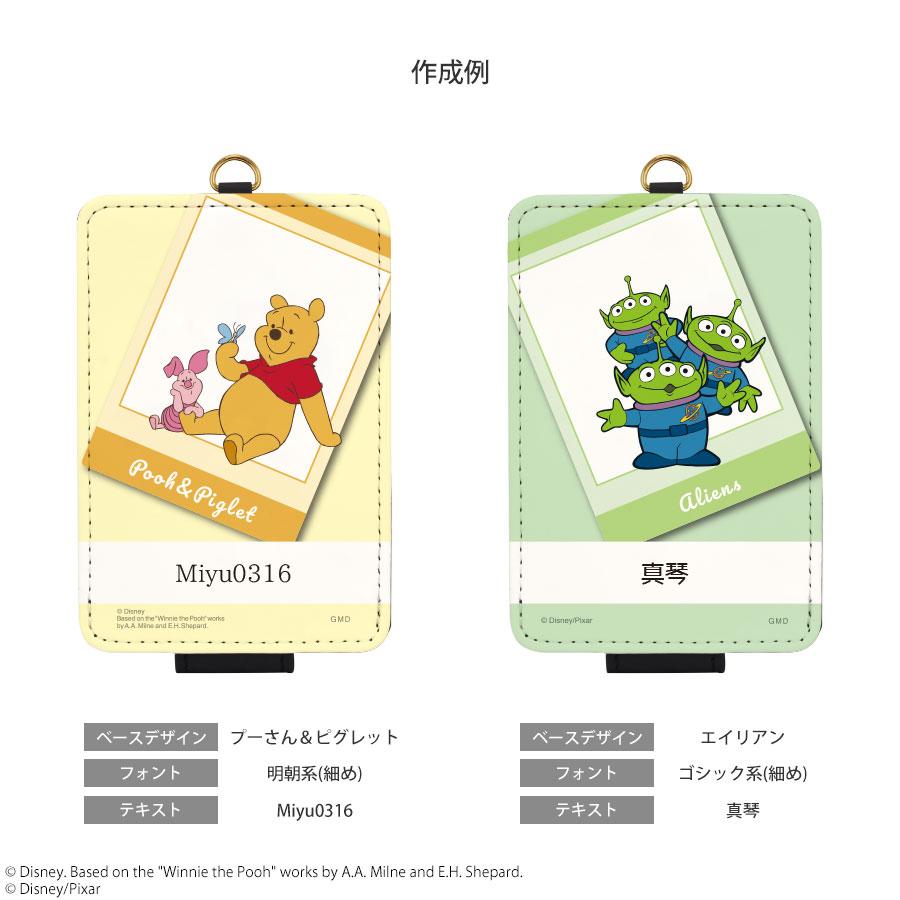 ネーム入り|ディズニーキャラクター、ピクサーキャラクター/ICカードケース