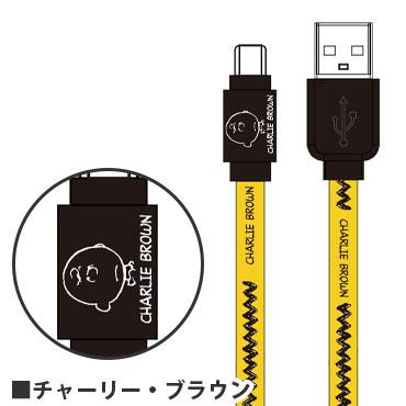 ピーナッツ Type-C対応同期&充電ケーブル