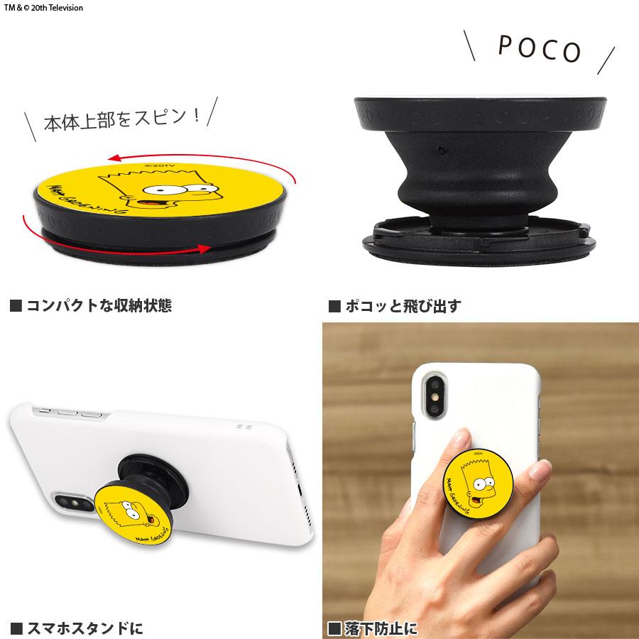 ザ・シンプソンズ|POCOPOCO