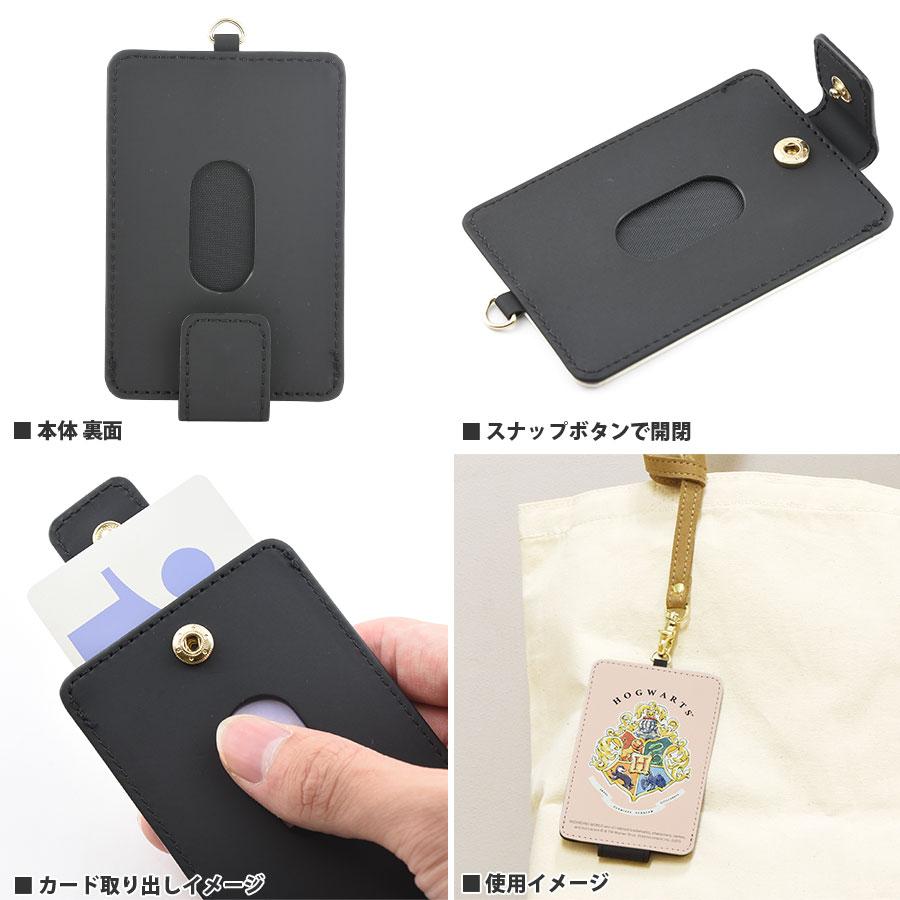ハリー・ポッター IC カードケース