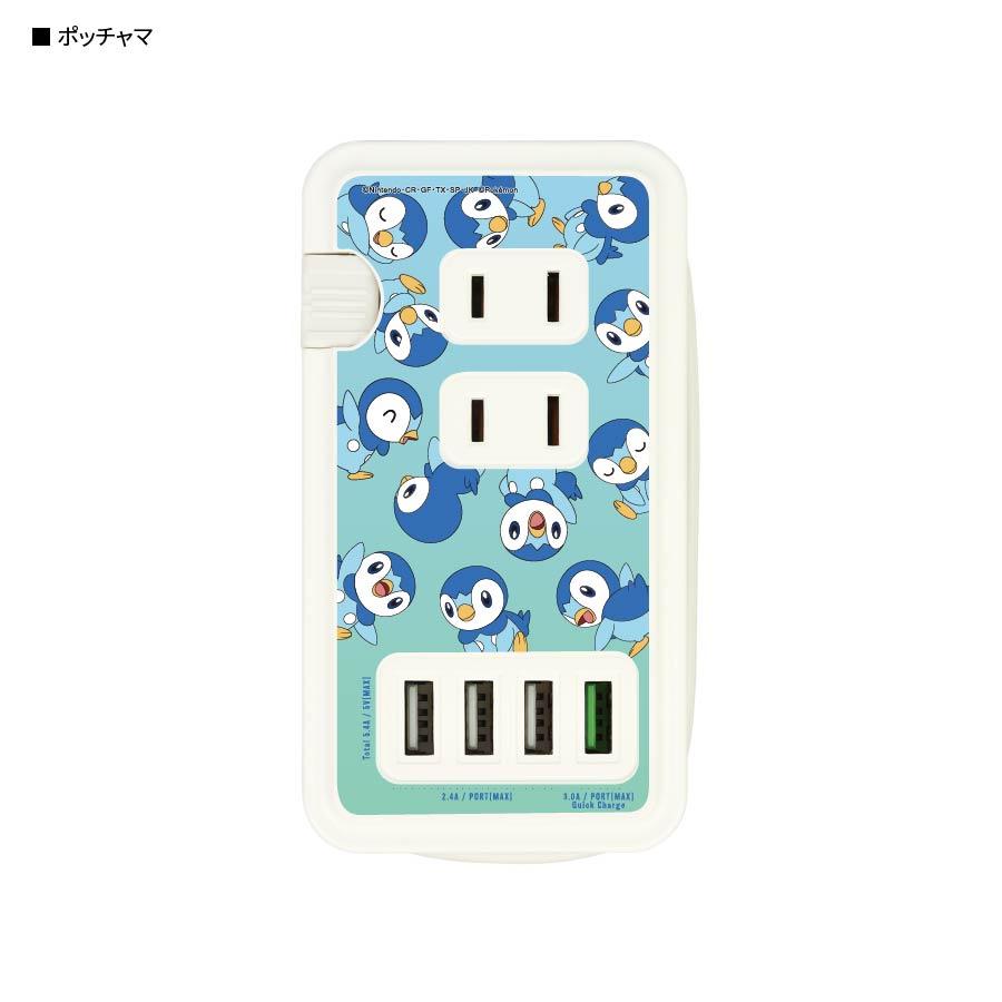 10月下旬発売予定 ポケットモンスター USBポート付きACタップ