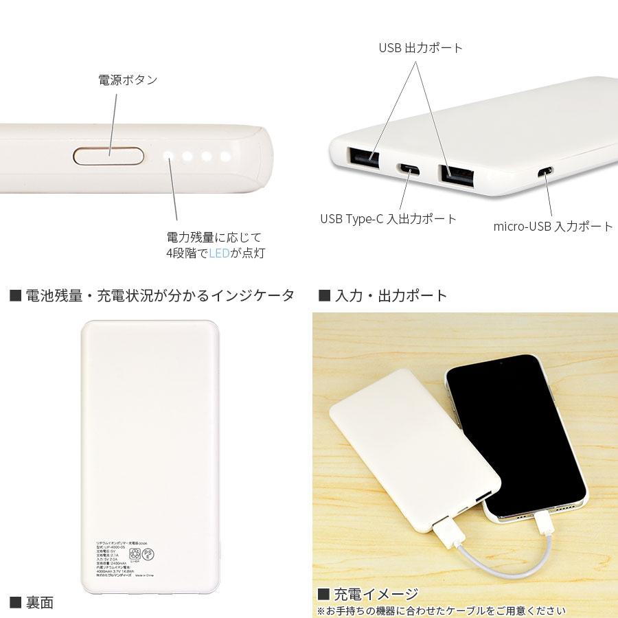 トムとジェリー USB/USB Type-C 4000mAh リチウムイオンポリマー充電器2.1A