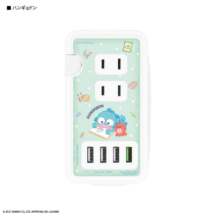 サンリオキャラクターズ USBポート付き ACタップ