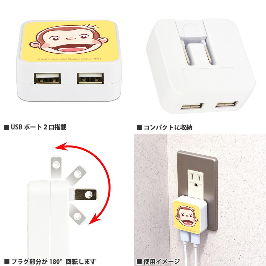 9月下旬発売予定 おさるのジョージ USB2ポート ACアダプタ