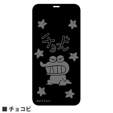 クレヨンしんちゃん iPhone12 mini対応ガラススクリーンプロテクター