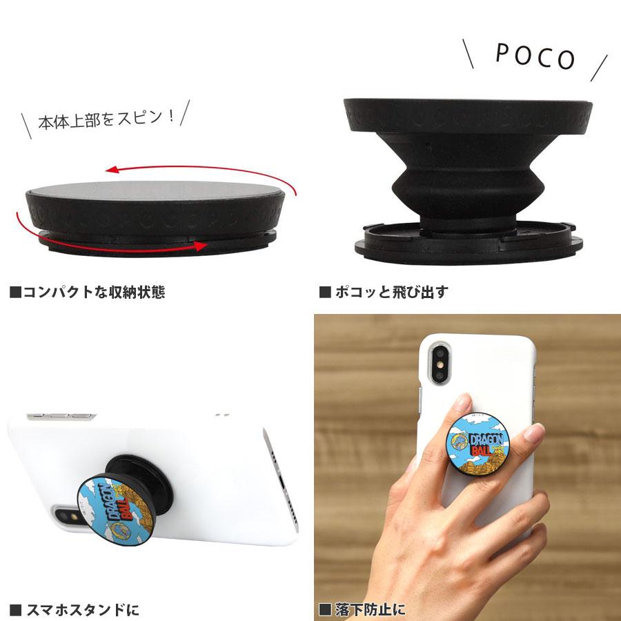 ドラゴンボール POCOPOCO
