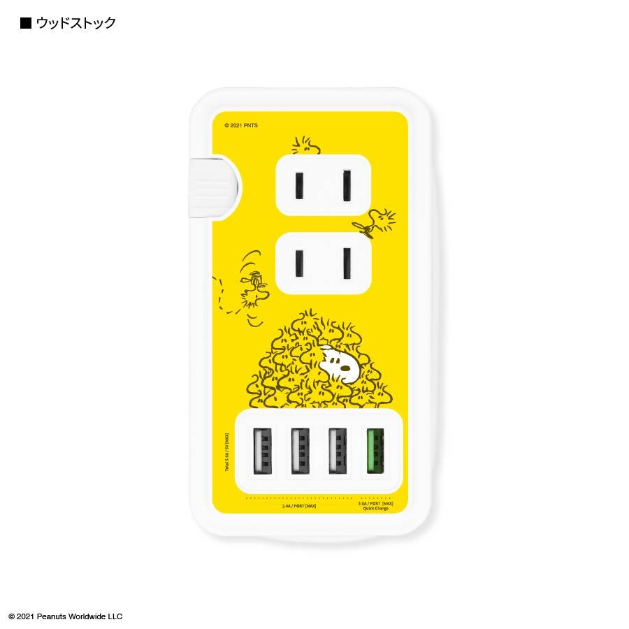 ピーナッツ USBポート付き ACタップ