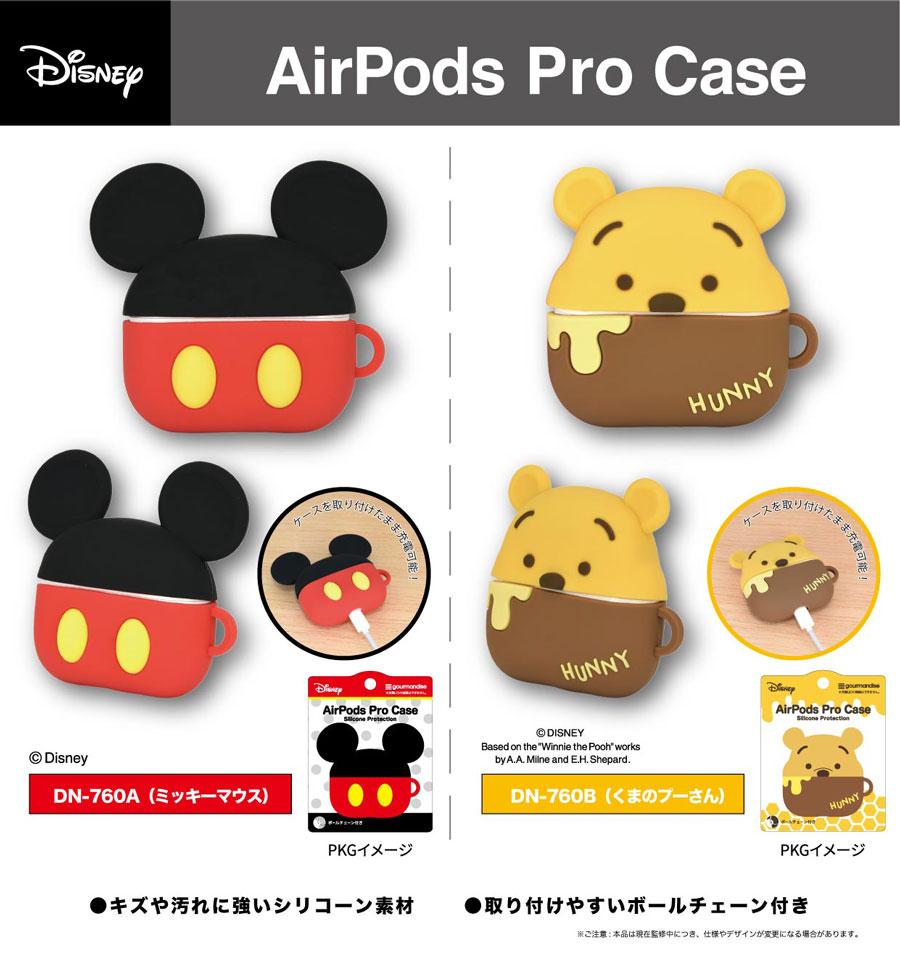 ディズニーキャラクター/AirPods Pro シリコンケース