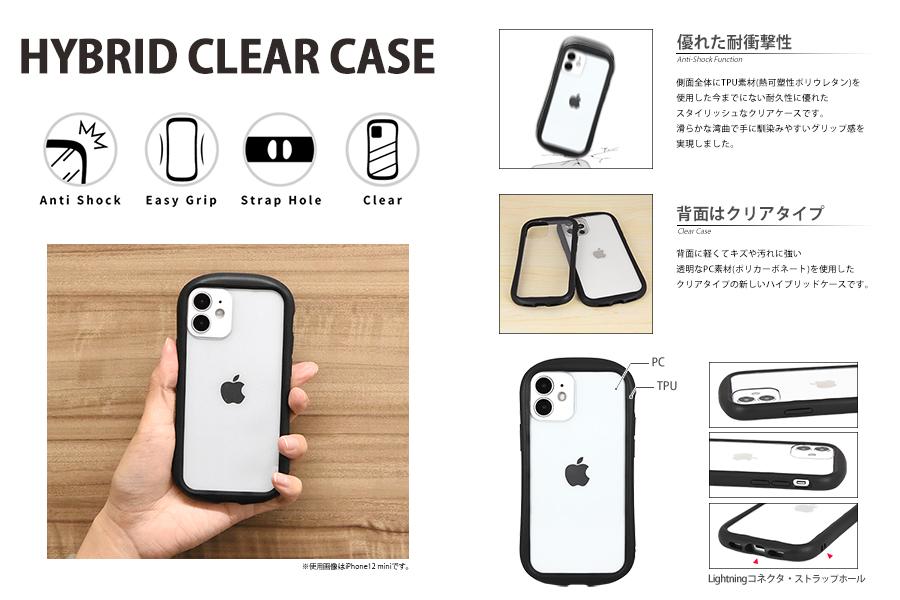 10月中旬発売予定 ブルーピリオド iPhone12 mini対応 ハイブリッドクリアケース