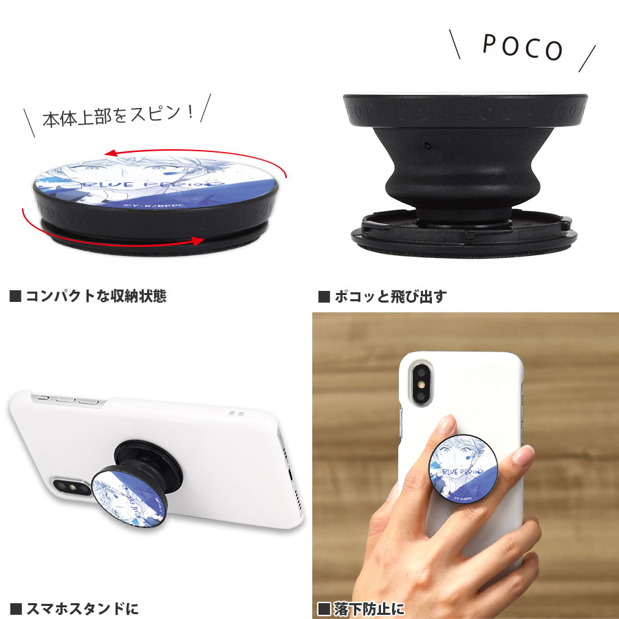 10月中旬発売予定 ブルーピリオド POCOPOCO
