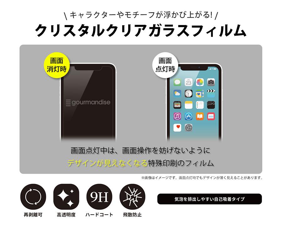 鬼滅の刃 iPhone12/12 Pro対応 ガラススクリーンプロテクター