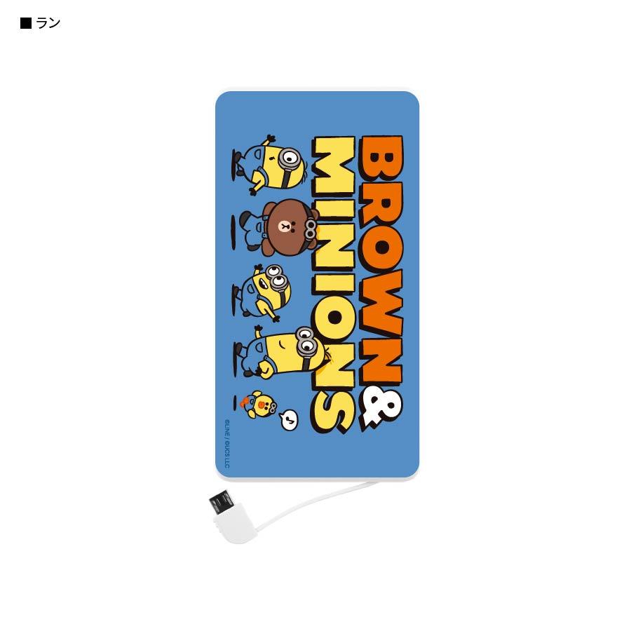 BROWN&MINIONS 4000mAh リチウムイオンポリマー充電器2.1A
