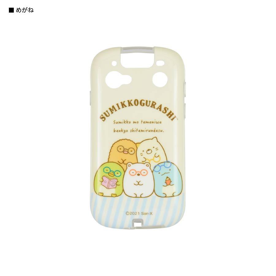 すみっコぐらし SoftBank キッズフォン2対応 ソフトケース
