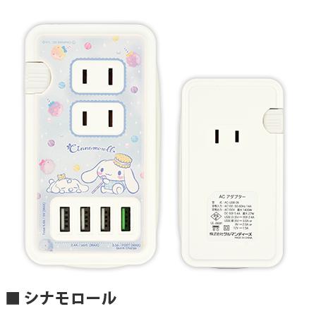 サンリオキャラクターズ USBポート付きACタップ