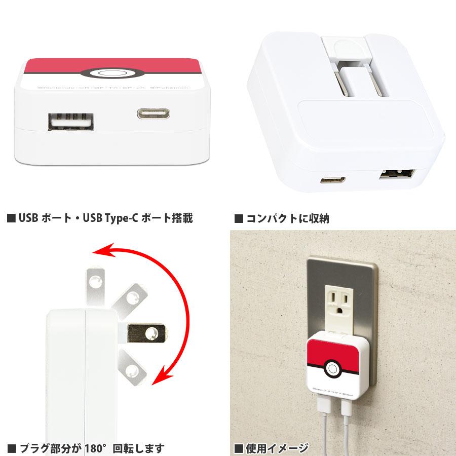 10月中旬発売予定 ポケットモンスター USB/USB Type-C ACアダプタ