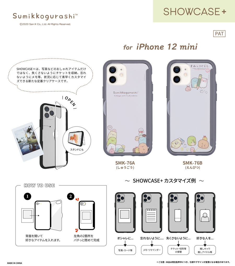 すみっコぐらし SHOWCASE+ iPhone12 mini対応ケース