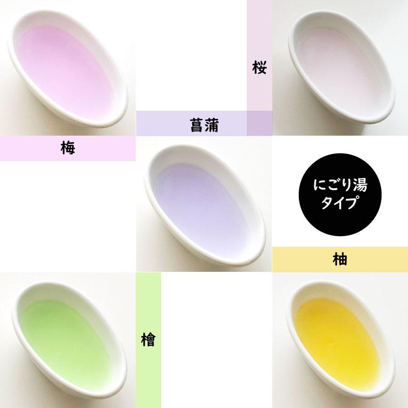 彩りの塩湯