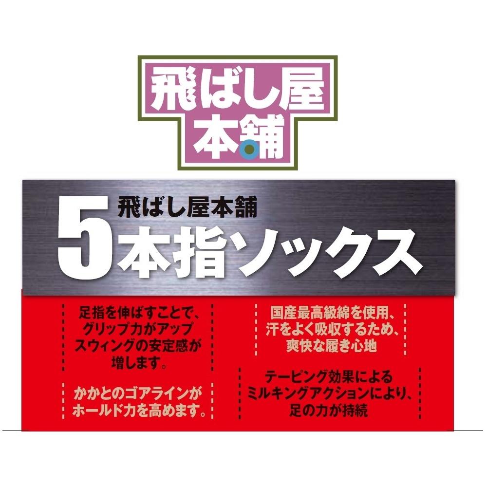 『飛ばし屋本舗』 5本指ソックス