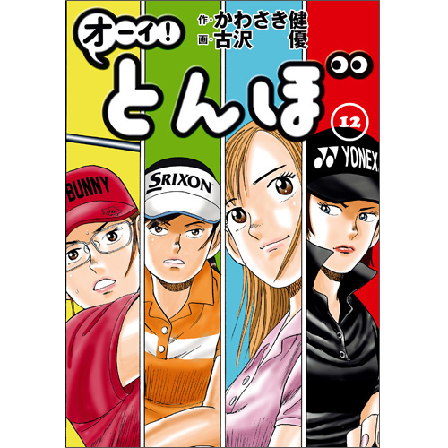「オーイ!とんぼ」第1〜25巻