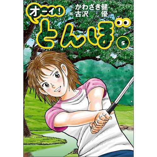 「オーイ!とんぼ」第1〜28巻