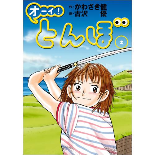 「オーイ!とんぼ」第1~31巻