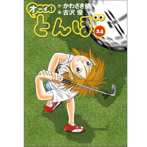 「オーイ!とんぼ」第1〜26巻