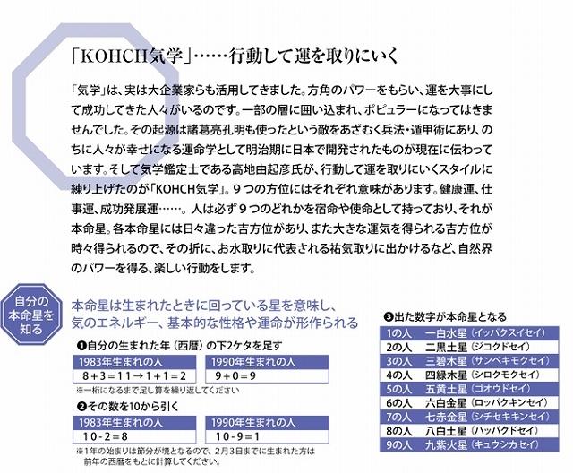 【セール】KOHCH気学 ラッキーブレイクマーカー