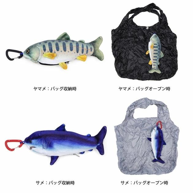 New!【まるでホンモノの魚】streamtrail エコバッグ フィッシュ