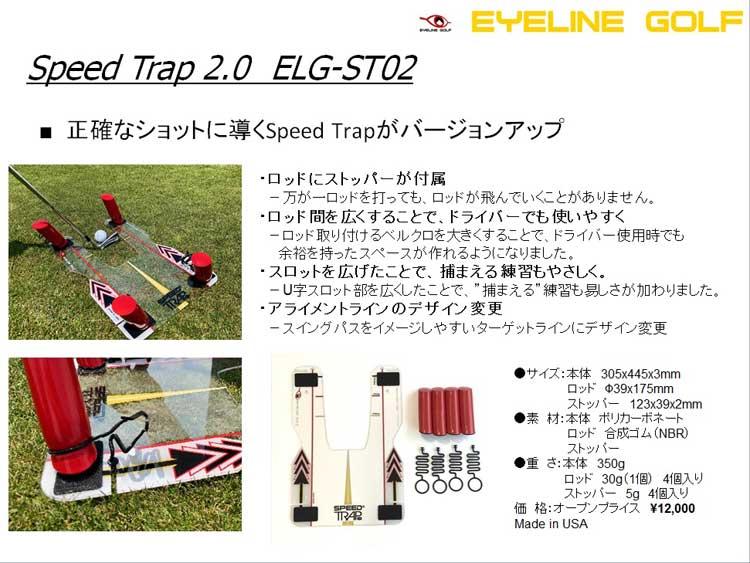 EYELIEN GOLF スピードトラップ 2.0 (バージュンアップモデル)