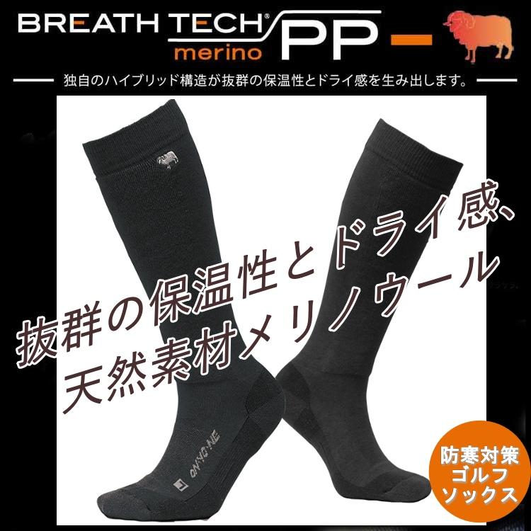 【抜群の保温性とドライ感】BREATH TECH PP メリノウール ソックス&グローブ