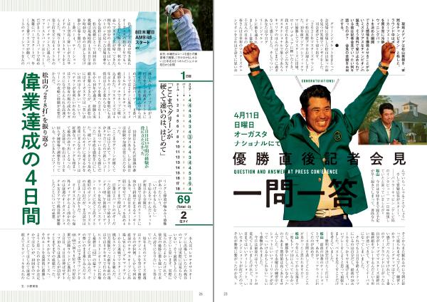松山英樹マスターズ制覇の軌跡(月刊GD2021年6月号臨時増刊)