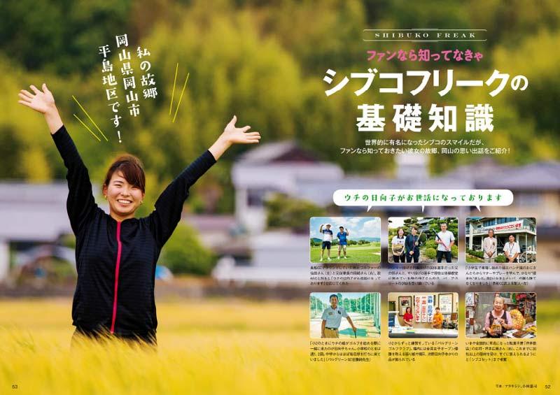 スマイル!スマイル!渋野日向子 (月刊GD臨時増刊)