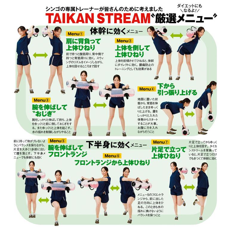 【水のチカラで鍛える!】TAIKAN STREAM