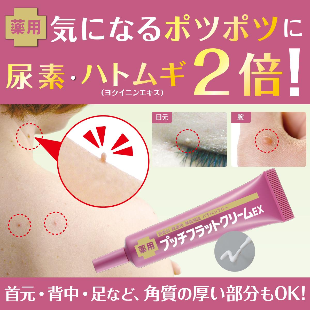 薬用プッチフラットクリームEX (医薬部外品)