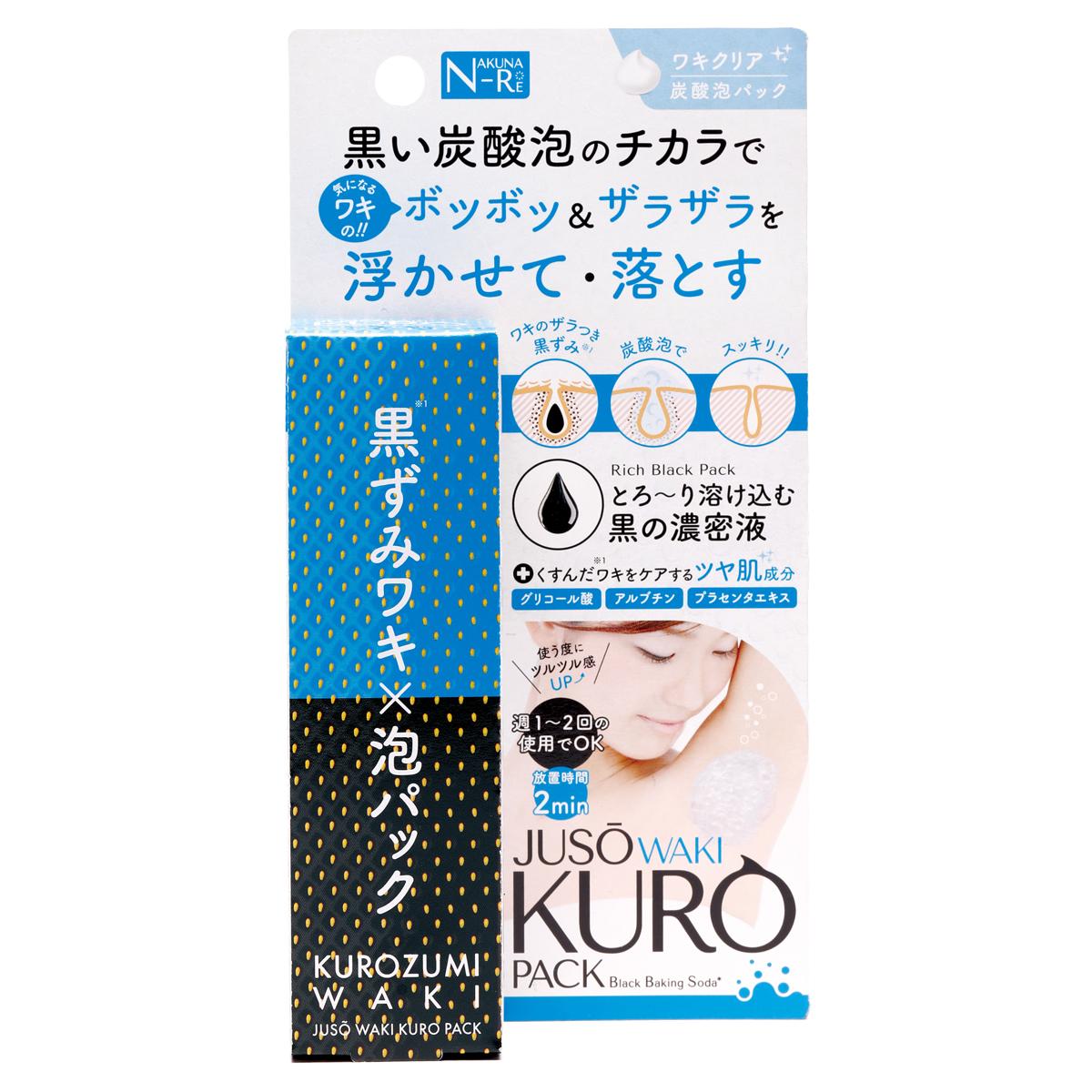 JUSO WAKI KURO PACK[重曹炭酸泡パック(ワキ用)]