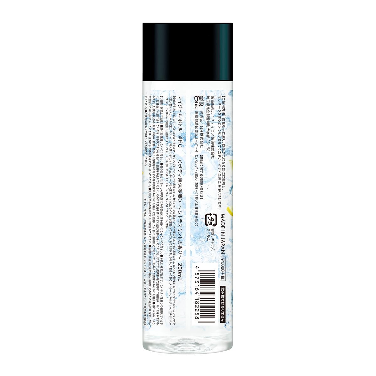 MY GEL BOTTLE[マイ・ジェル・ボトル]【香り:シトラスミント】200ml