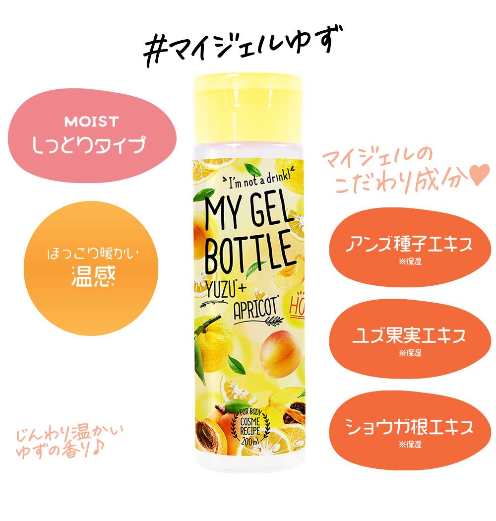 MY GEL BOTTLE[マイ・ジェル・ボトル]【香り:ゆず】(数量限定)200ml
