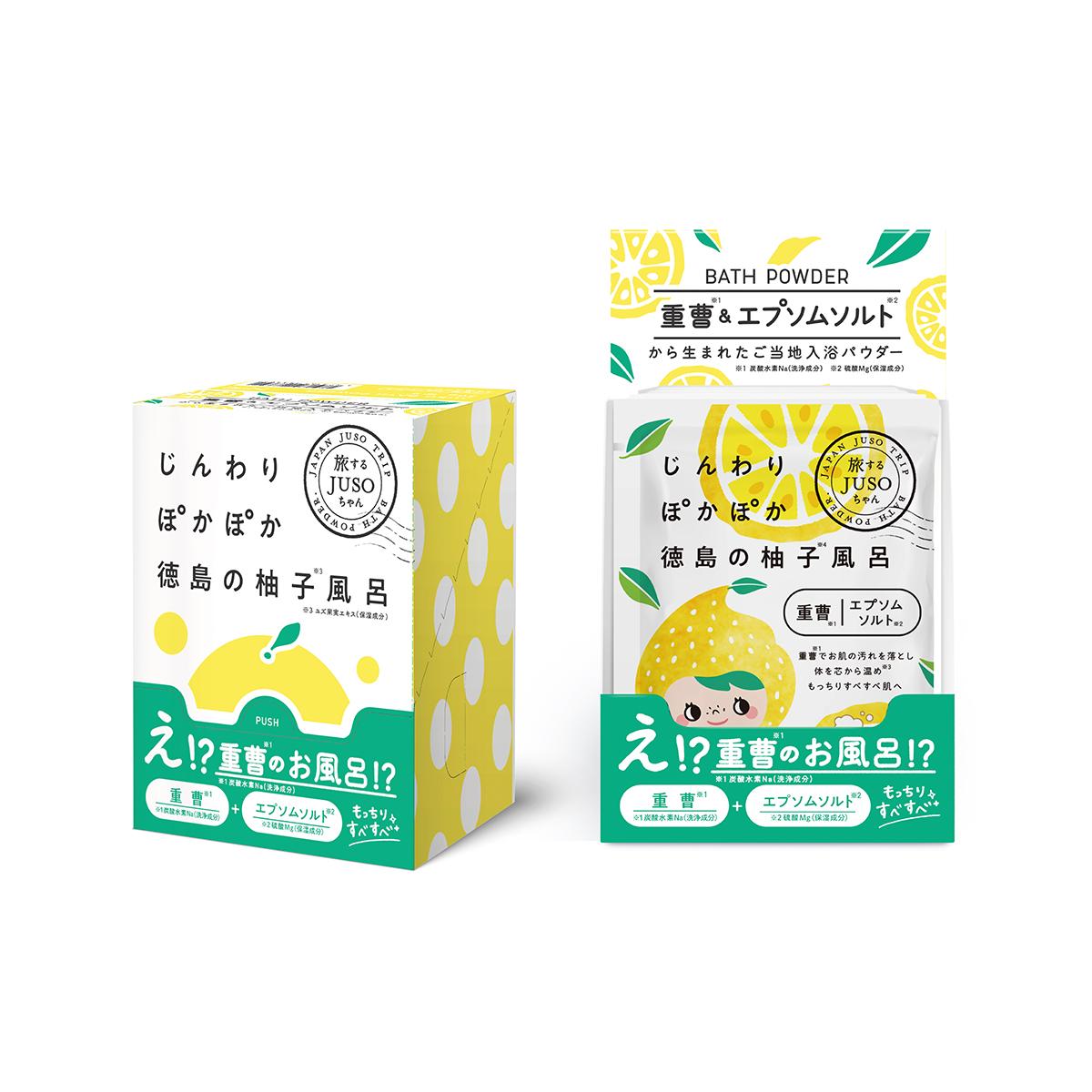 JUSO BATH POWDER 柚子 10包入り(重曹バスパウダー ゆず)